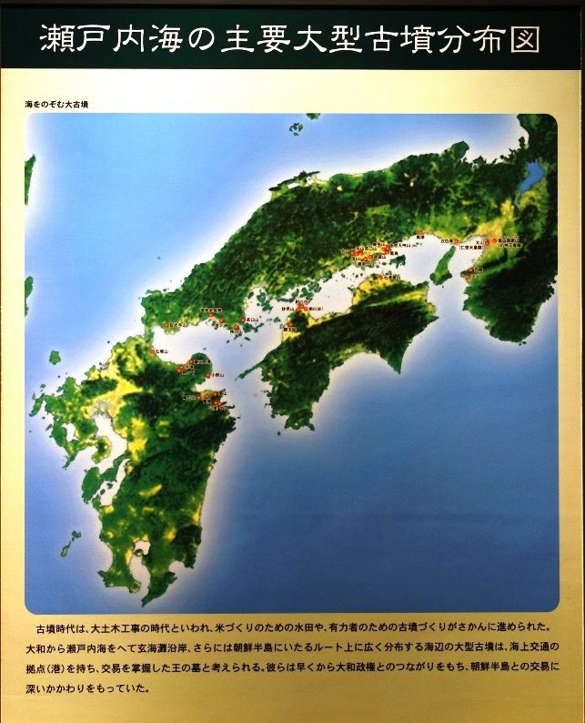 瀬戸内海の主要大型古墳分布図 パネル