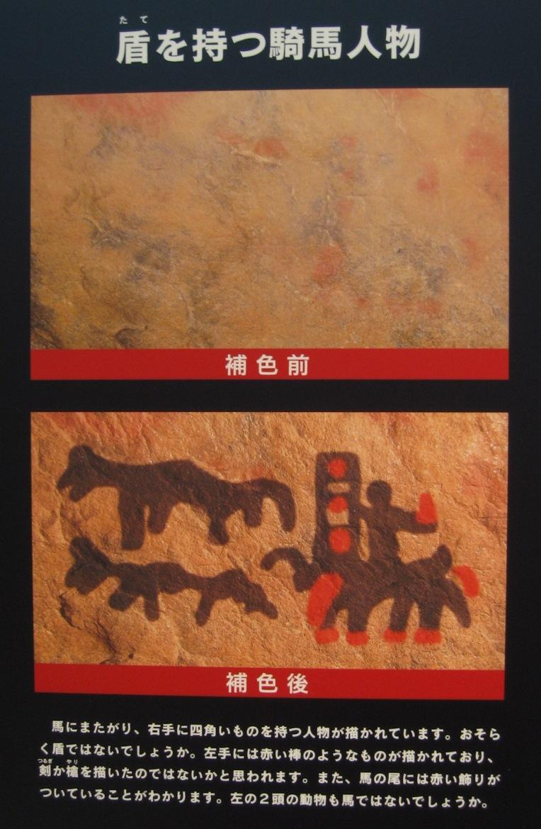 盾を持つ騎馬人物の解説パネル