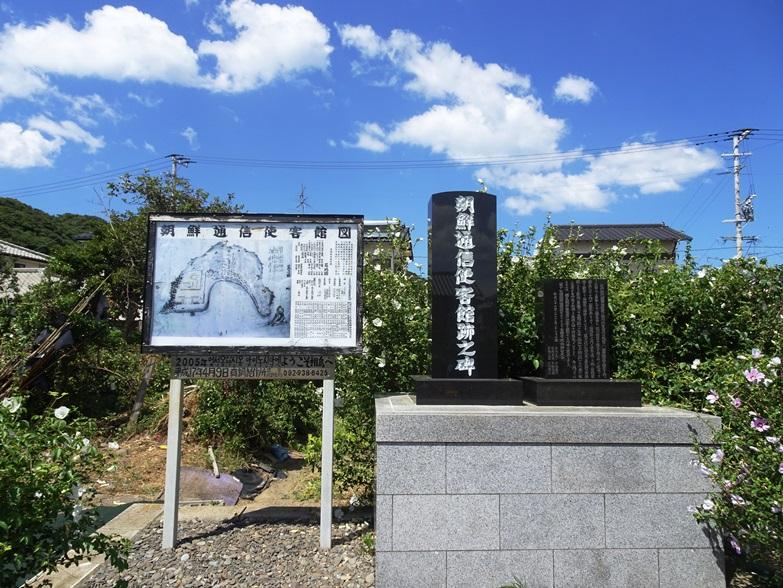相島の朝鮮通信使客館跡