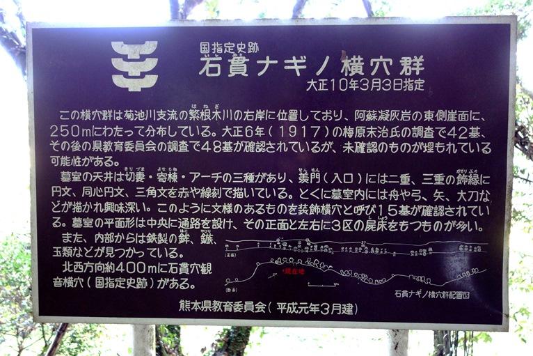石貫ナギノ横穴群の案内板