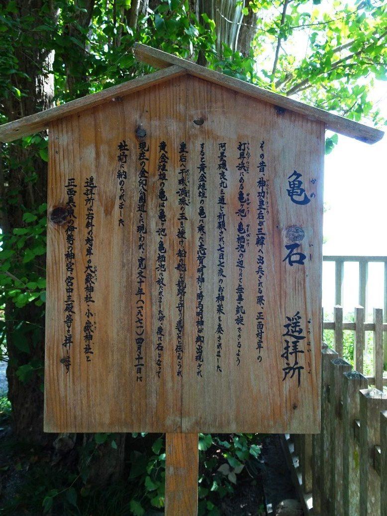 亀石 遥拝所