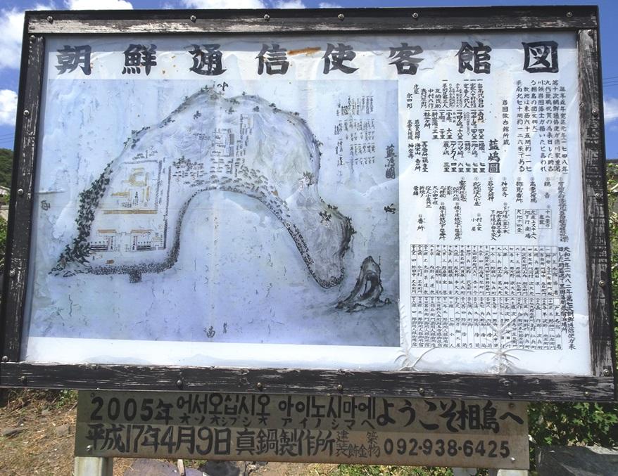 朝鮮通信使客館図の案内板