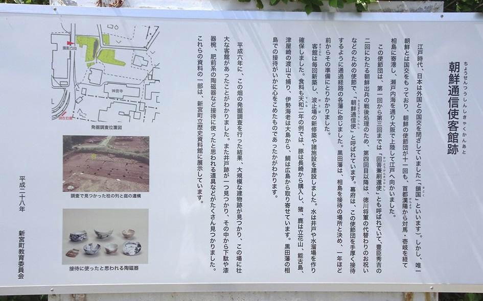 朝鮮通信使客館跡の案内板