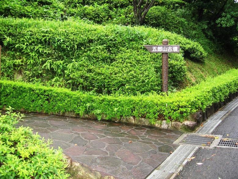 「五郎山古墳」の道しるべ