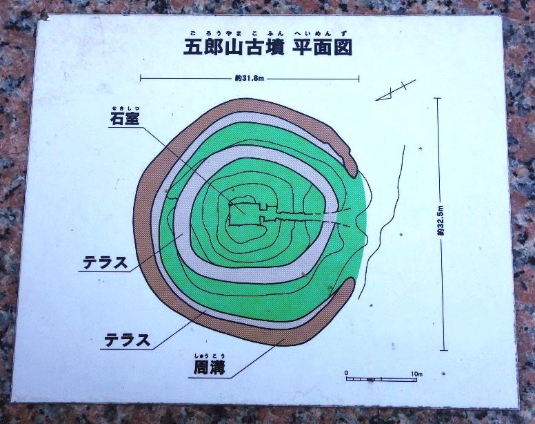 五郎山古墳平面図