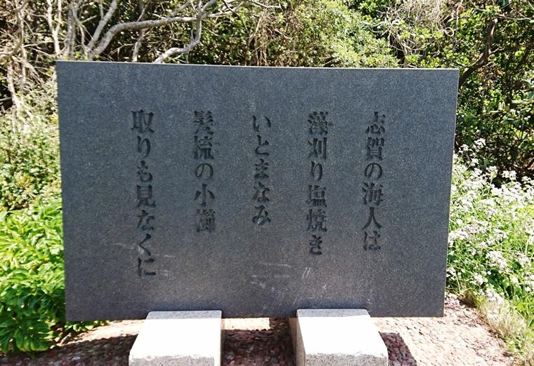 志賀の海人 万葉集の碑