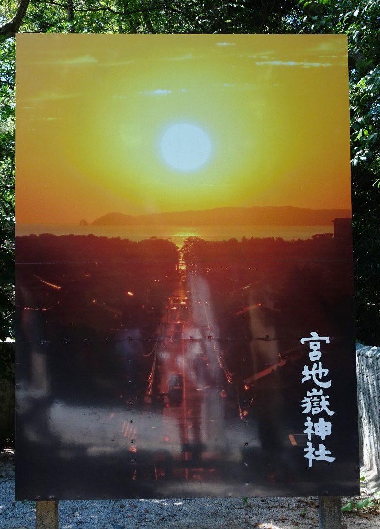 宮地嶽神社 光の道ポスター
