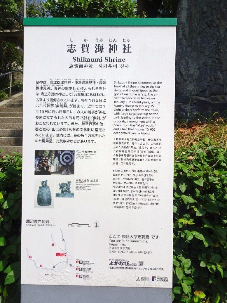 志賀海神社の案内板