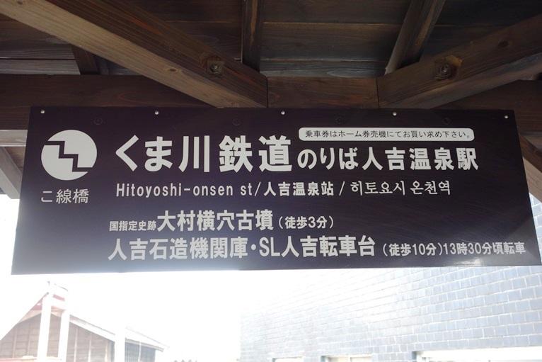 人吉駅の構内案内看板