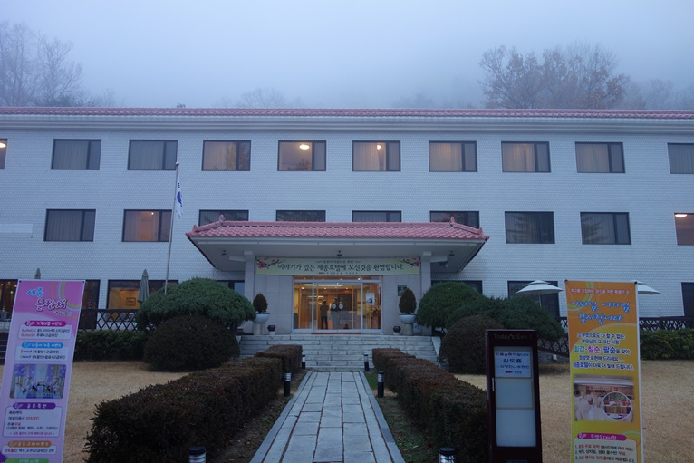 格式ある春川世宗ホテルは政財界人が集う