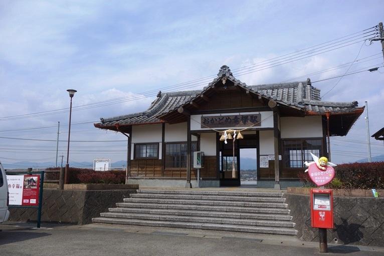 おかどめ幸福駅の駅舎
