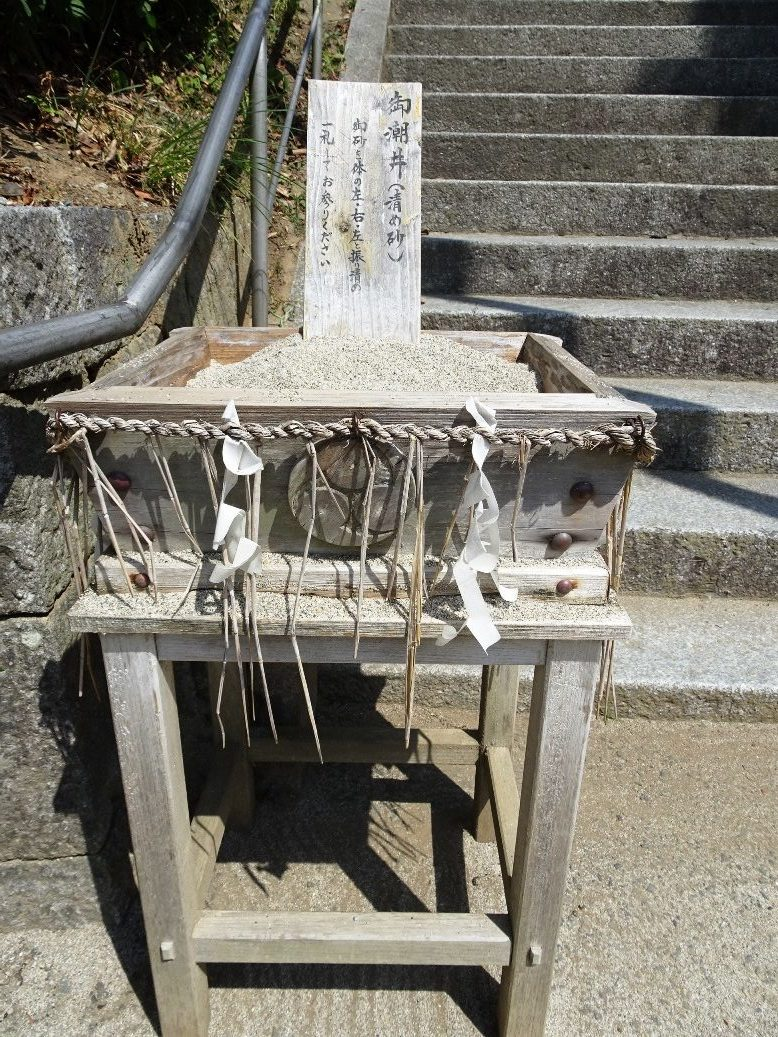 御潮井(志賀海神社の清め砂)
