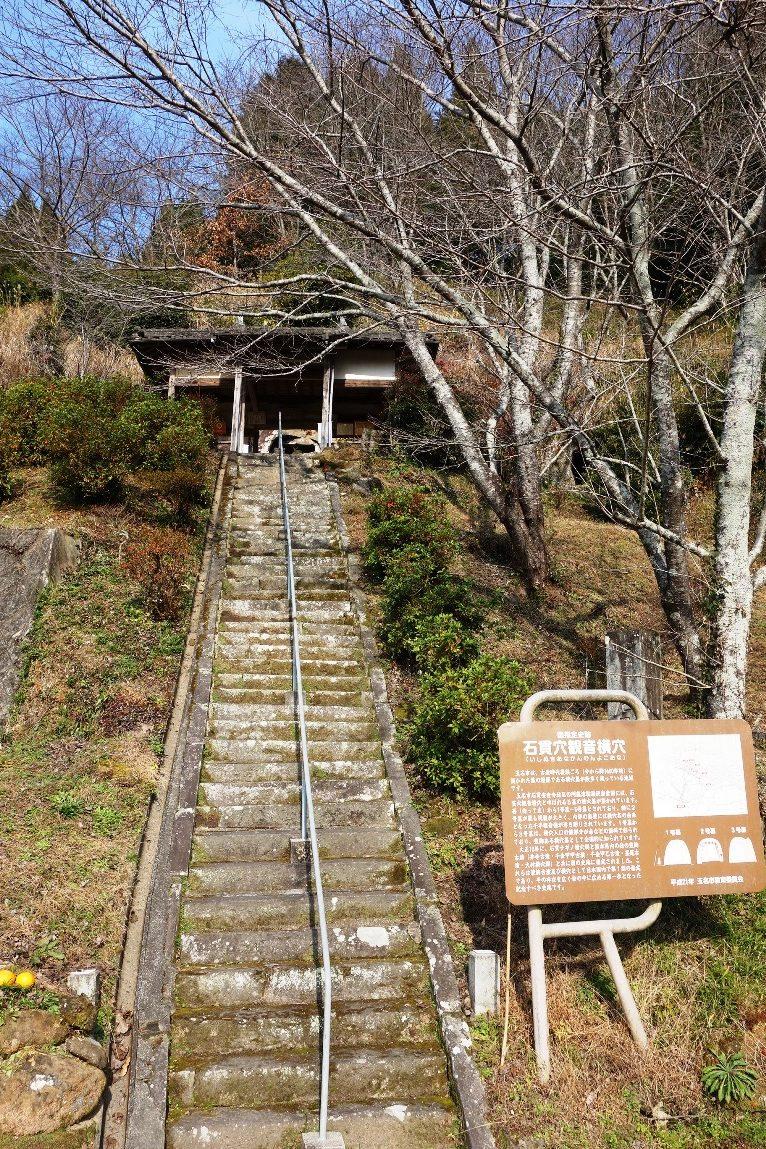 横穴へ登る階段