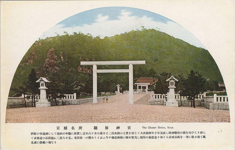 「京城名所 朝鮮神宮」絵ハガキ