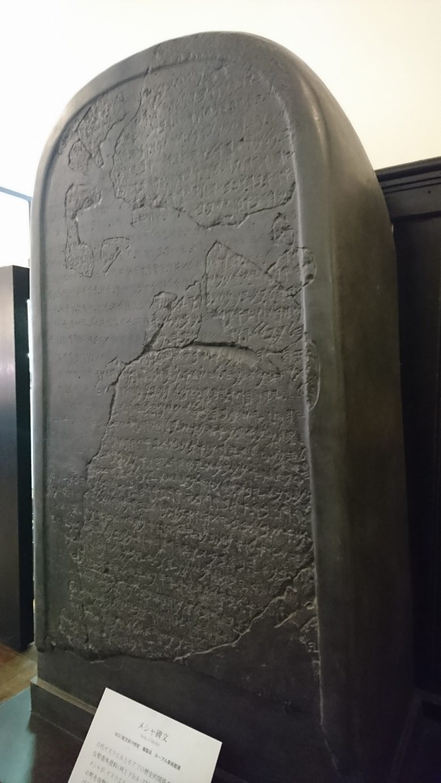 入口すぐのメシャ碑文(レプリカ)
