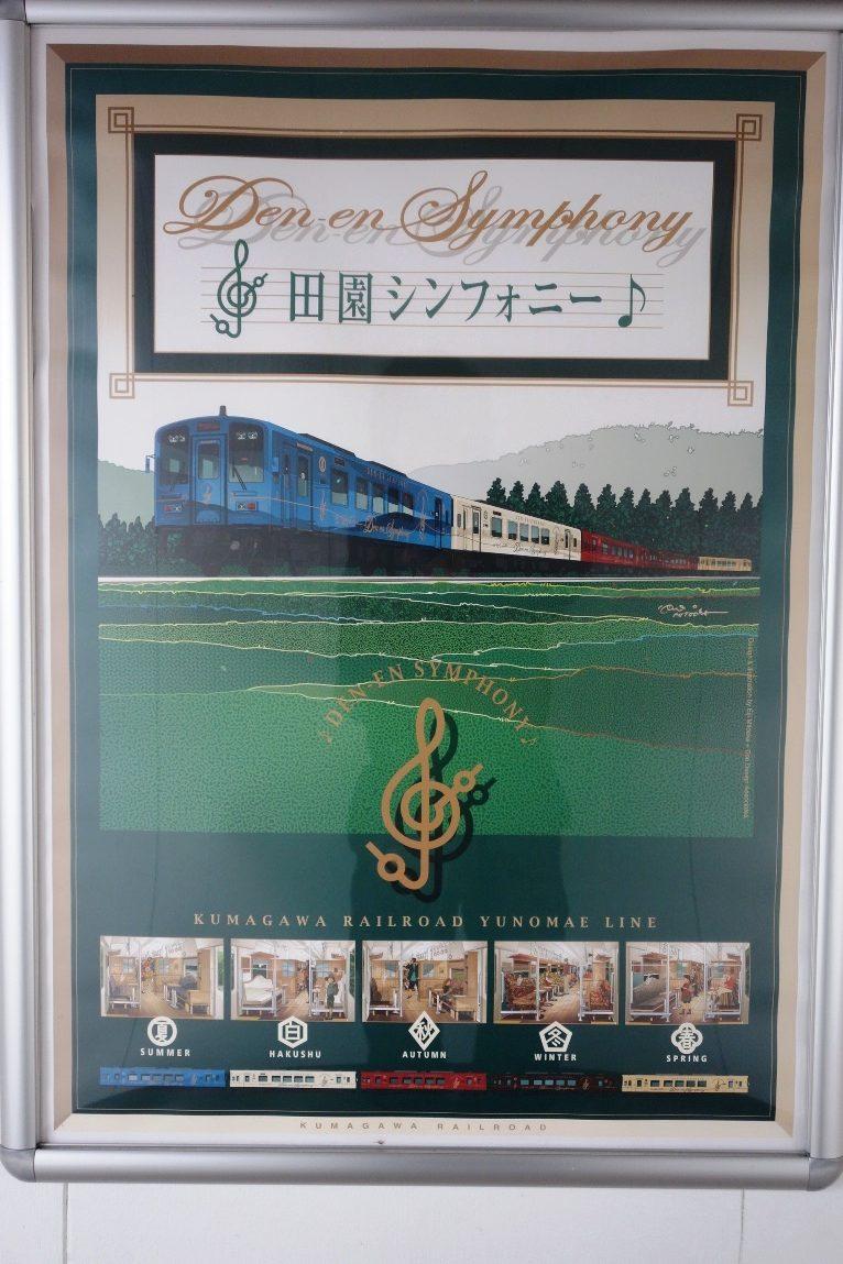 田園シンフォニーパネルには5種類の列車