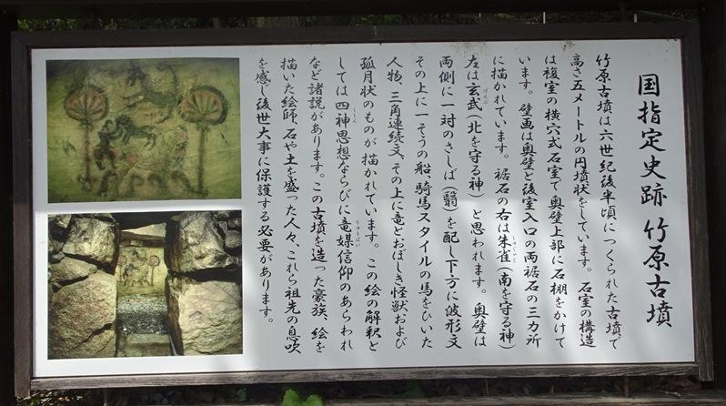 竹原古墳の案内板