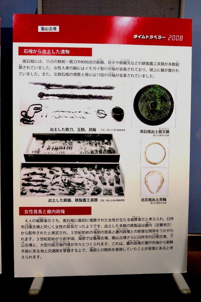 築山古墳の南石棺出土遺物(海部古墳資料館)
