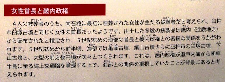 女性首長と畿内政権(海部古墳資料館)