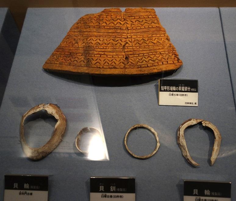 臼塚古墳の遺物(展示)