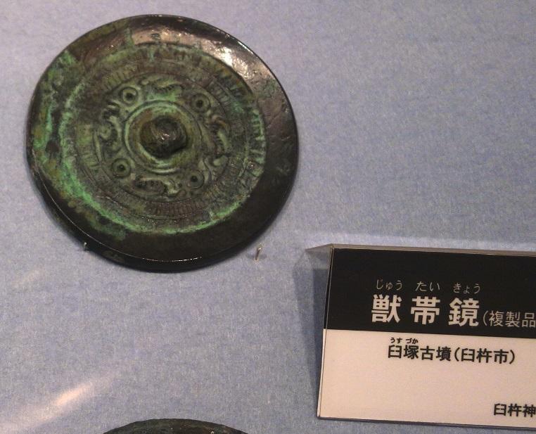 臼塚古墳出土の獣帯鏡