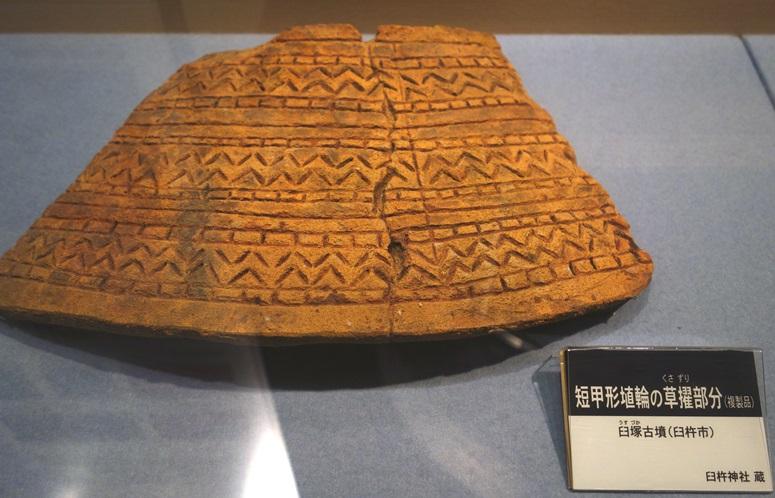 臼塚古墳の短甲形埴輪(展示)