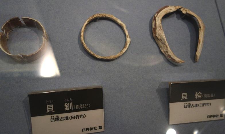 臼塚古墳の貝釧と貝輪(展示)