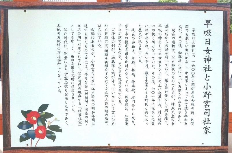 早吸日女神社と小野宮宮司社家の解説