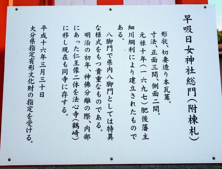 早吸日女神社総門の解説