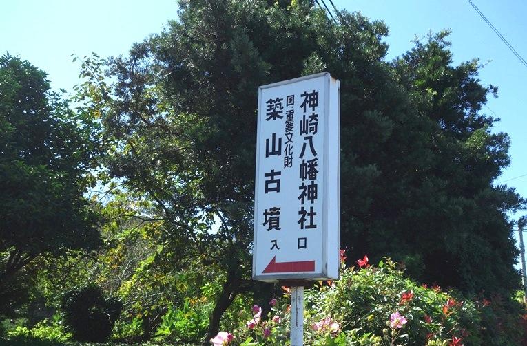 築山古墳入口の標識