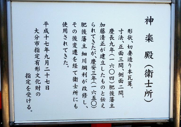 早吸日女神社神楽殿の解説