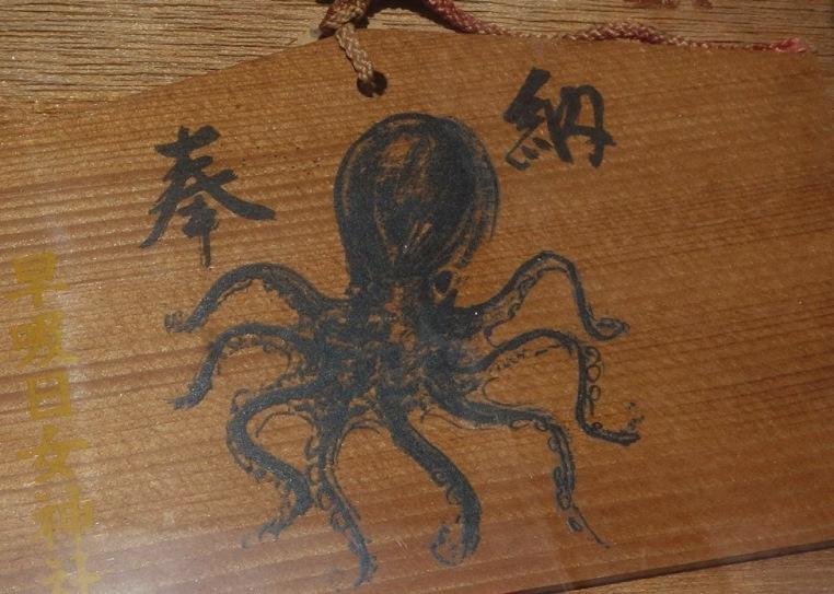 早吸日女神社の蛸の絵馬