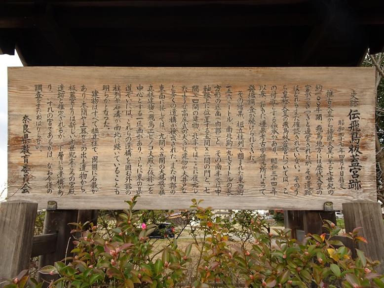 伝飛鳥板蓋宮跡の解説