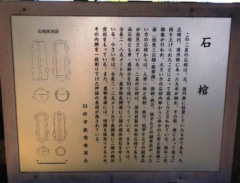 石棺の解説