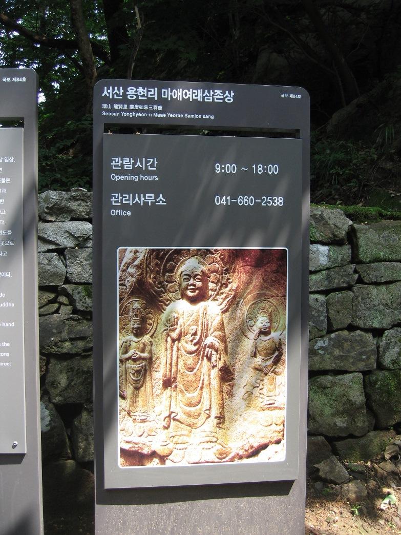 瑞山三尊摩崖仏の案内板