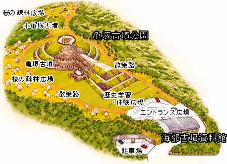 亀塚古墳公園 全体map