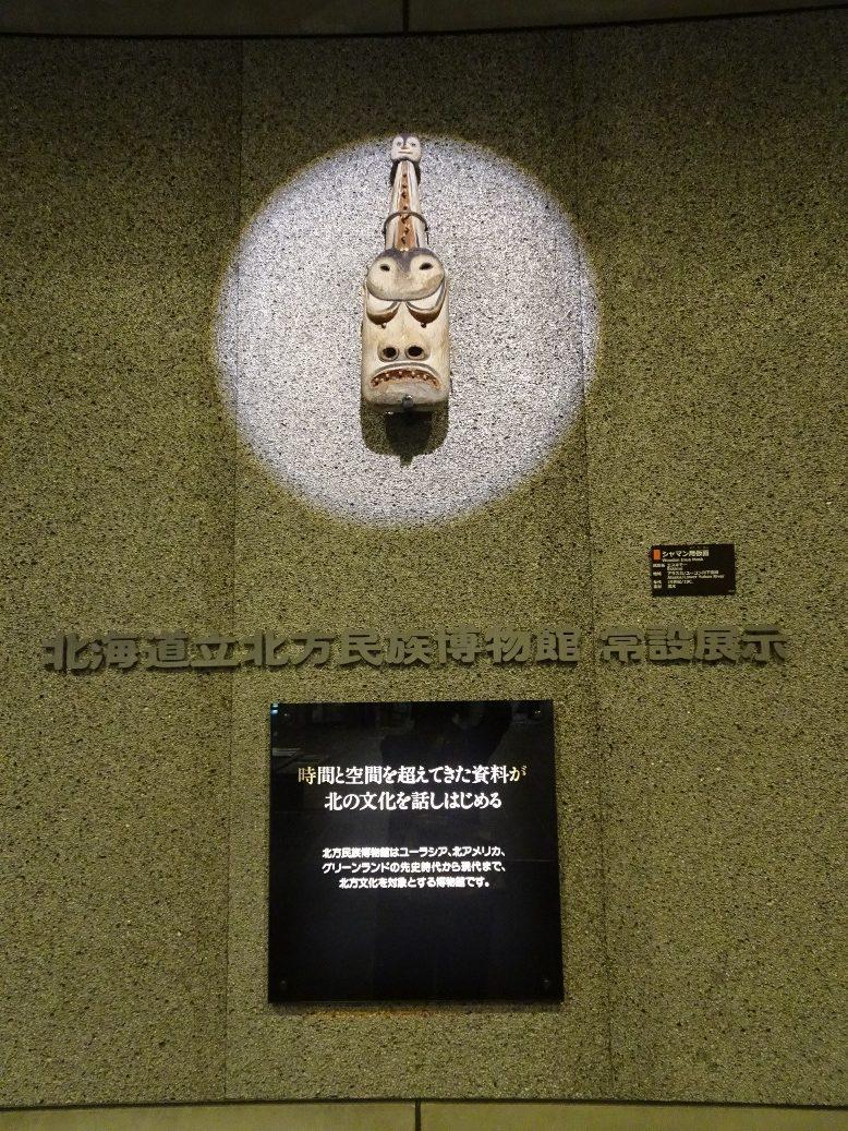北海道立北方民族博物館常設展示入口