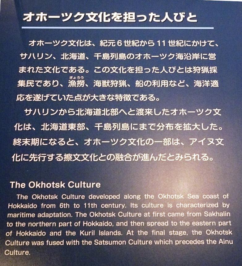 オホーツク文化の解説