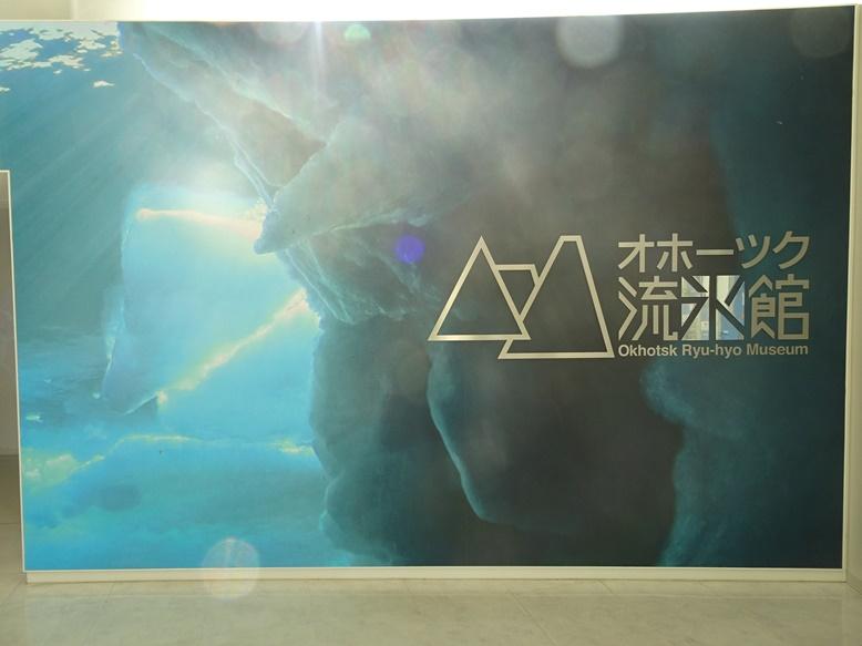 入口の記念写真スポットと「オホーツク流氷館」ロゴ