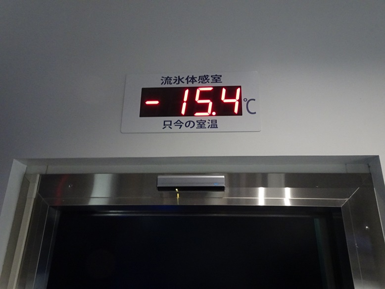 流氷体感室ただ今の室温表示