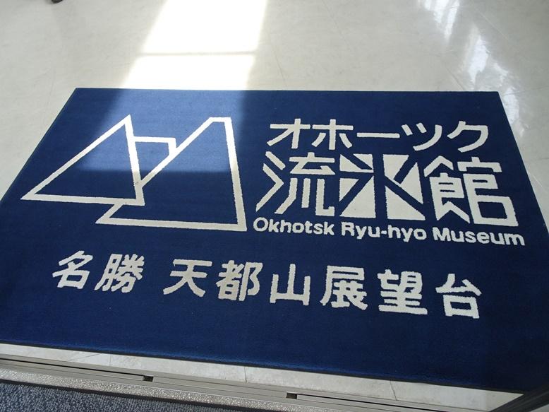 天都山展望台への案内