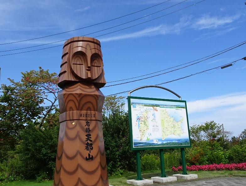 国史跡「名勝・天都山」の案内板