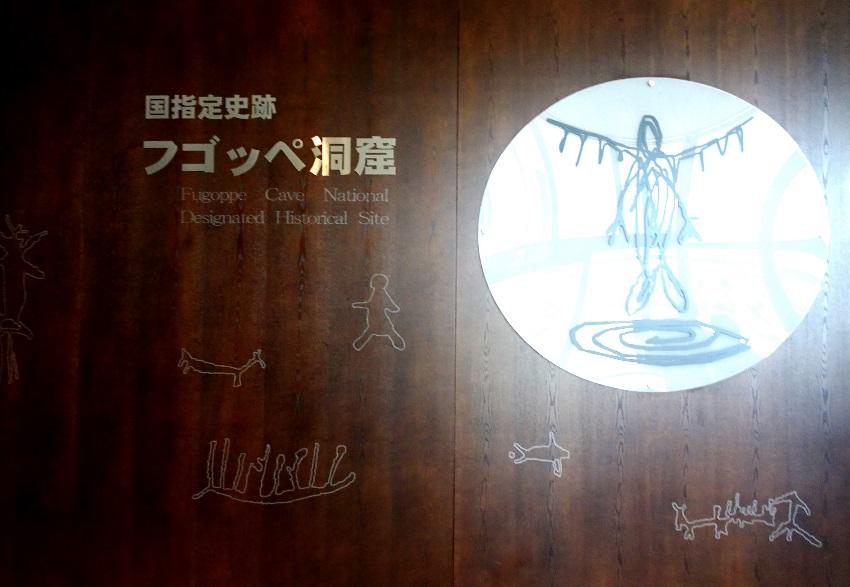 フゴッペ洞窟に描かれた絵の数々
