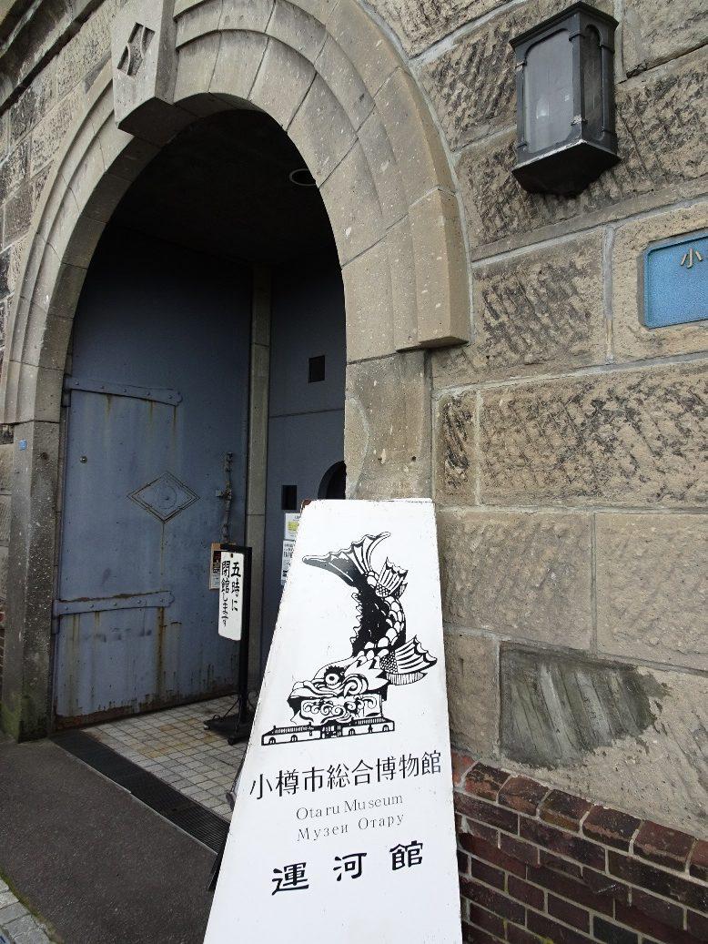 小樽市総合博物館運河館