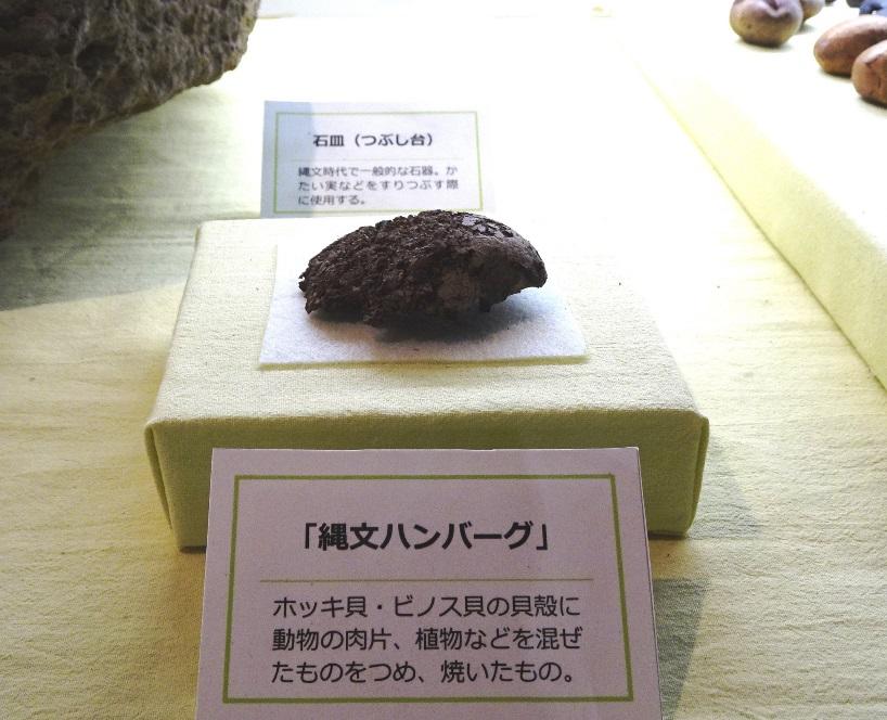 縄文ハンバーグ