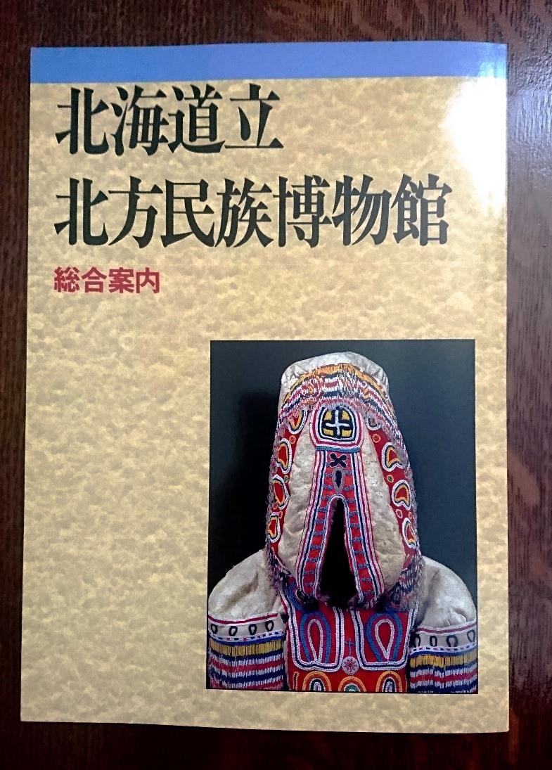 北海道立北方民族博物館の図録