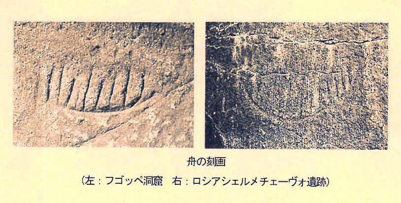 舟の刻画比較