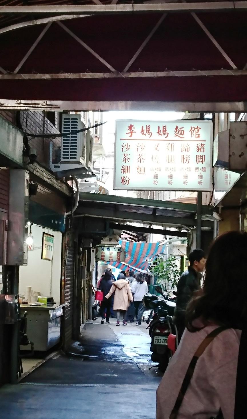 台北 西門近くの路地