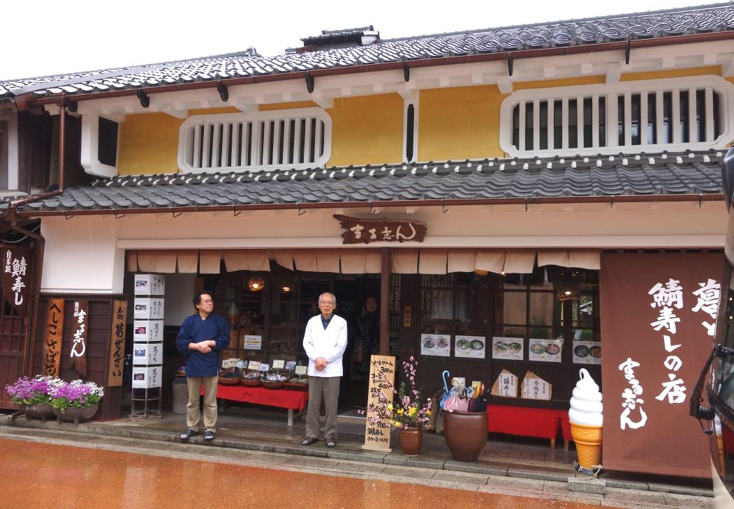 鯖街道熊川宿 まるまん 鯖寿しの店