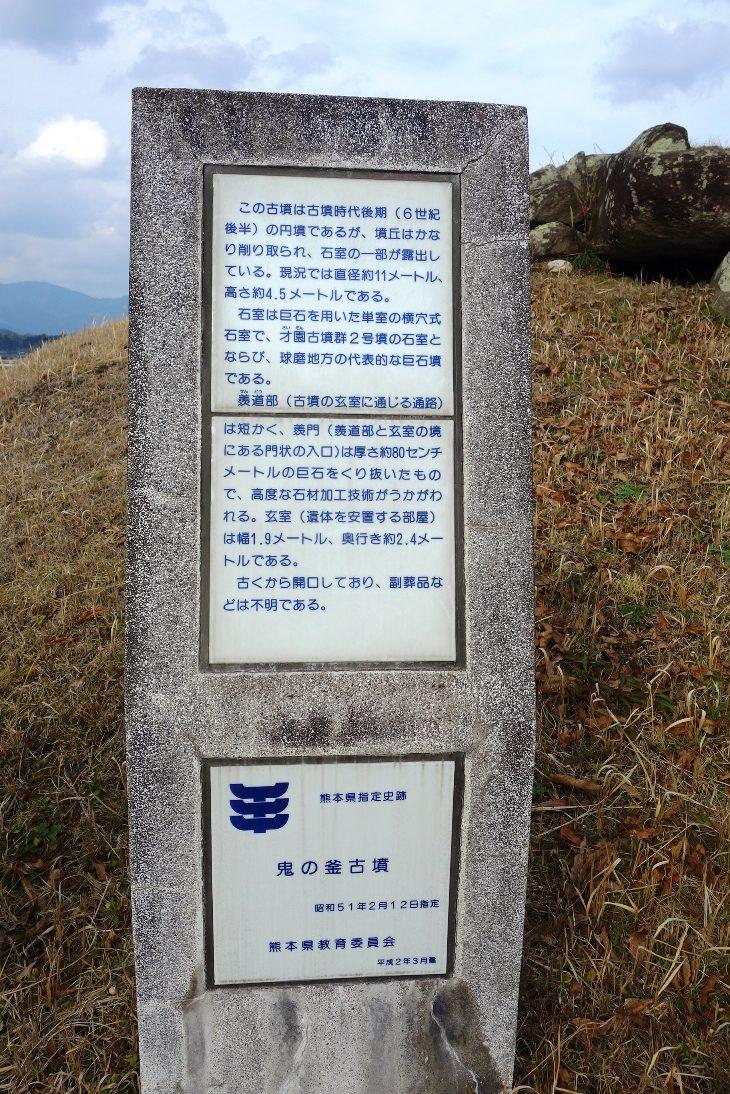 鬼の釜古墳解説板(熊本県史跡)